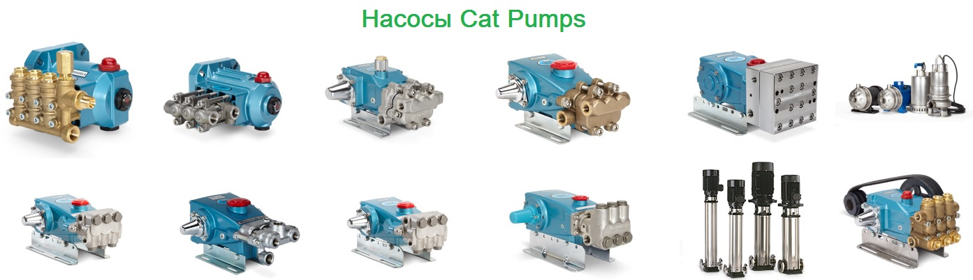 Насосы Cat Pumps